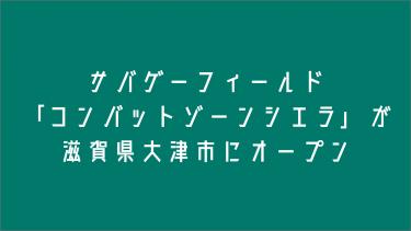 サバゲーフィールド「コンバットゾーンシエラ」が滋賀県大津市にオープン