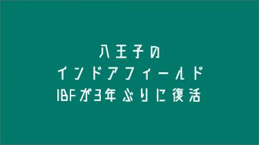 IBF8→九龍迷宮街区→IBF9 八王子のサバゲーフィールドIBFが復活