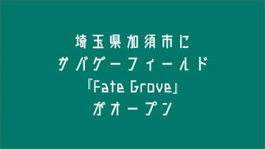 Fate Grove‐埼玉県加須市にあるサバゲーフィールド