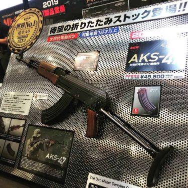 東京マルイ次世代電動ガンAKS47が4月19日に発売