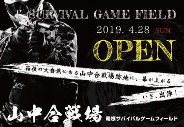 箱根サバゲーフィールド‐山中合戦場‐が静岡県三島市にオープン