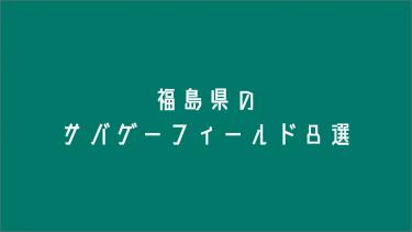福島県のサバゲーフィールド7選