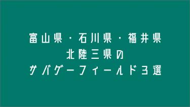 富山県・石川県・福井県 北陸三県のサバゲーフィールド4選