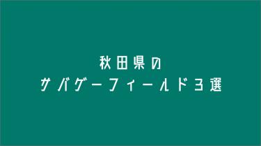 秋田県のサバゲーフィールド3選