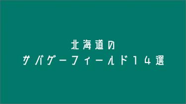 北海道のサバゲーフィールド15選