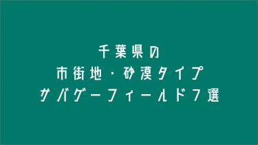 千葉県の市街地・砂漠タイプのサバゲーフィールド7選