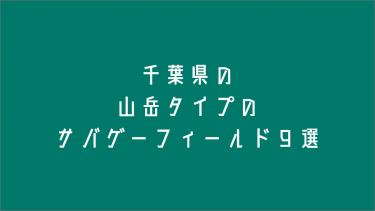 千葉県の山岳タイプのサバゲーフィールド9選