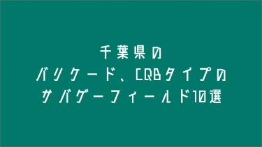 千葉県のバリケード、CQBタイプのサバゲーフィールド9選