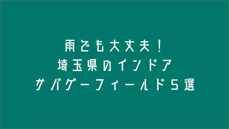 雨でも大丈夫!埼玉県のインドアサバゲーフィールド5選