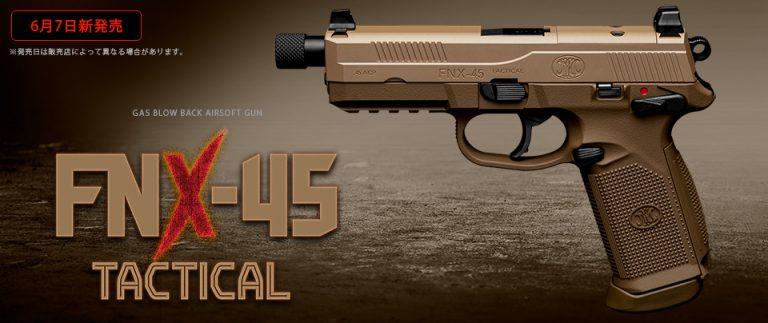 FNX-45 タクティカル