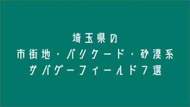 埼玉県の市街地・バリケード・砂漠系サバゲーフィールド7選