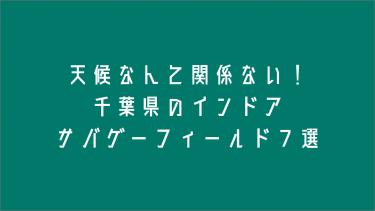 千葉県のインドアサバゲーフィールド6選