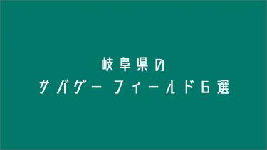 岐阜県のサバゲー フィールド7選