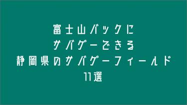 静岡県のサバゲーフィールド10選