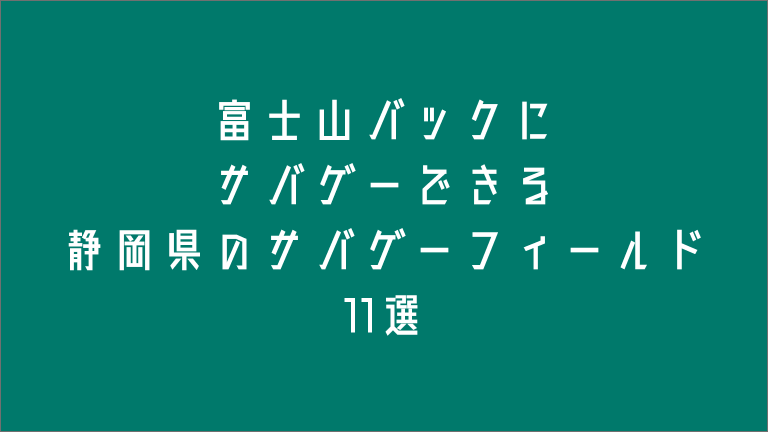 富士山バックにサバゲーできる静岡県のサバゲーフィールド11選