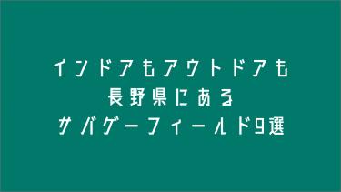長野県にあるサバゲーフィールド9選