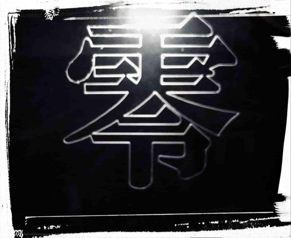 サバゲーフィールド零(ゼロ)が静岡県静岡市にオープン