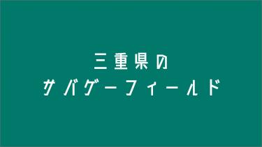 三重県のサバゲーフィールド7選