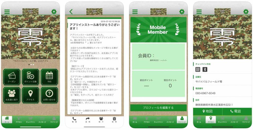 サバゲーフィールド零アプリ