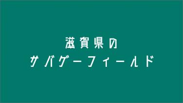 滋賀県のサバゲーフィールド2選