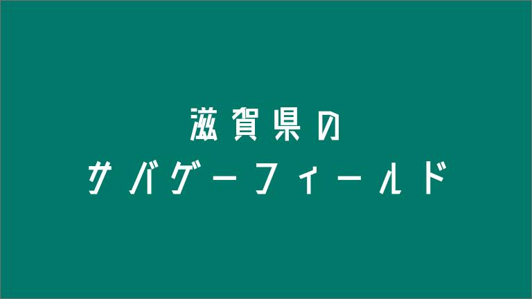 滋賀県のサバゲーフィールド