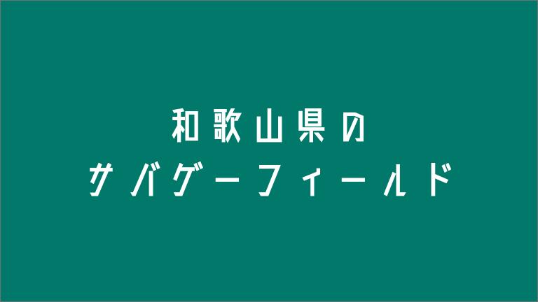 和歌山県のサバゲーフィールド4選