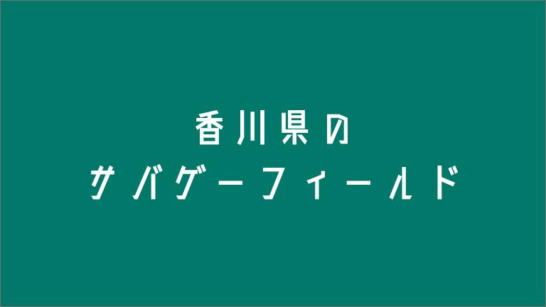 香川県のサバゲーフィールド6選