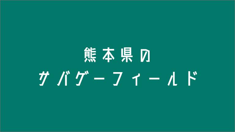 熊本県のサバゲーフィールド7選