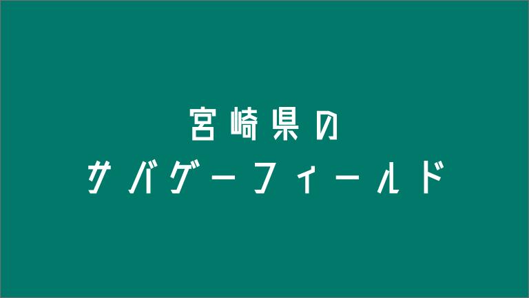 宮崎県のサバゲーフィールド5選