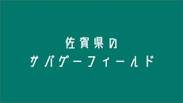 佐賀県のサバゲーフィールド4選