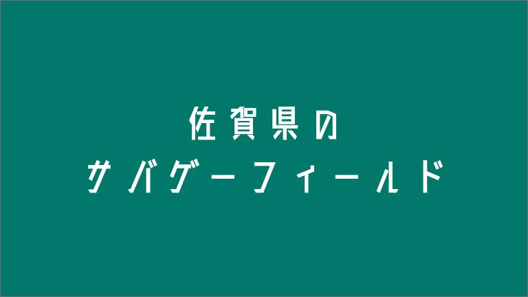 佐賀県のサバゲーフィールド3選