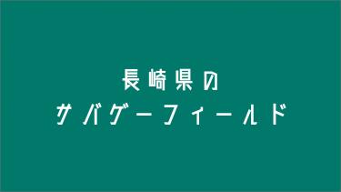 長崎県のサバゲーフィールド4選