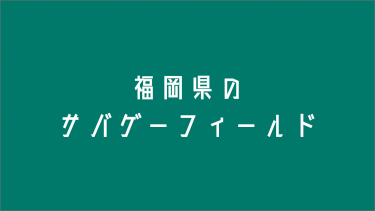 福岡県のサバゲーフィールド12選