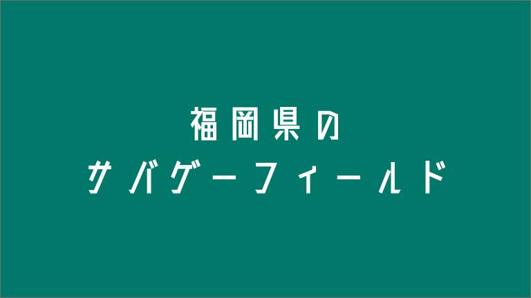 福岡県のサバゲーフィールド11選