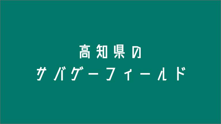 高知県のサバゲーフィールド2選
