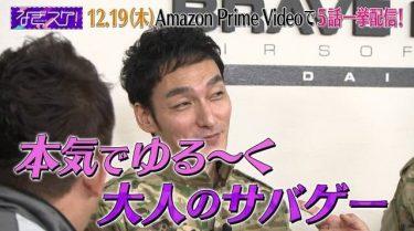 草彅剛、ユースケ・サンタマリアが『なぎスケ!』でサバゲーに挑戦!