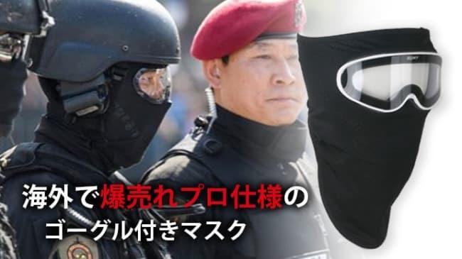 バラクラバとゴーグルが一体化したゴーグル付きマスク