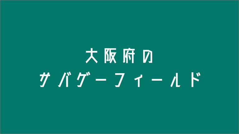 大阪府のサバゲーフィールド12選