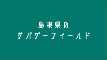 島根県のサバゲーフィールド4選