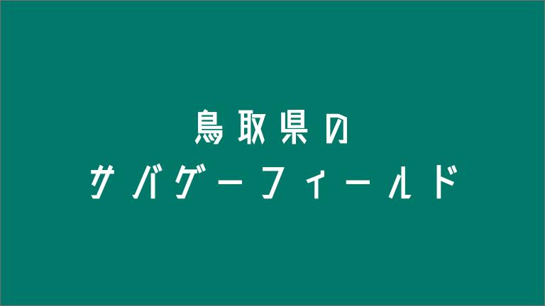 鳥取県のサバゲーフィールド